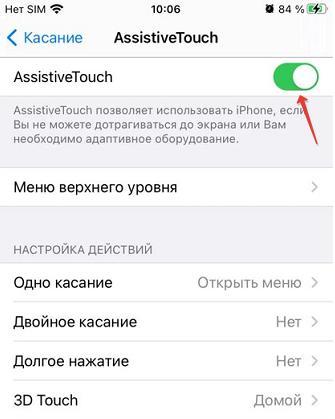 Настройки AssistiveTouch