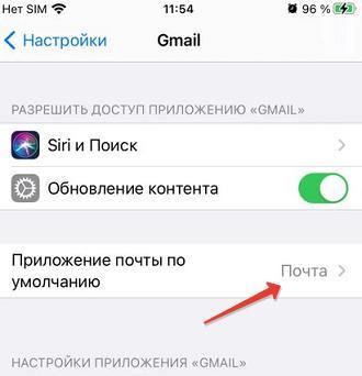 Приложение почты по умолчанию