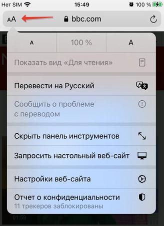 Перевод на русский язык сайта