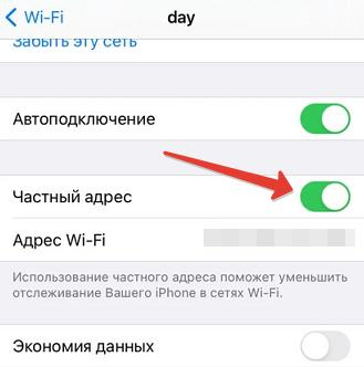 Частный mac адрес