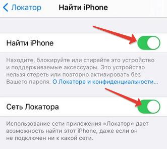 Отключить Найти iPhone