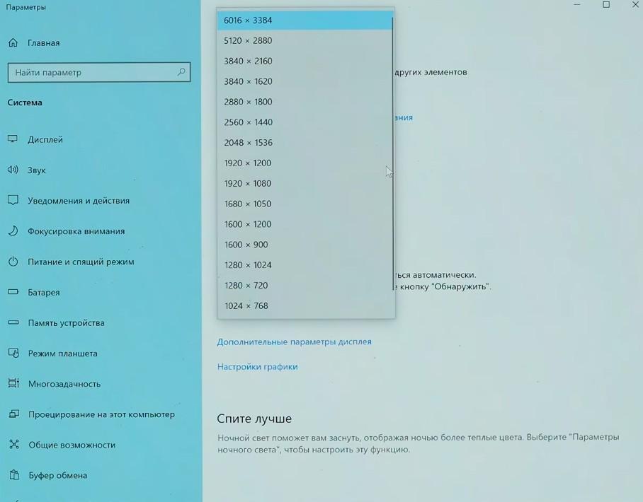 Разрешение Windows