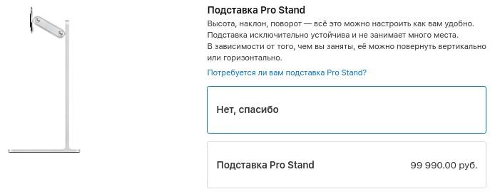 подставка Pro Stand