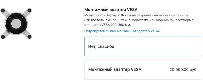 монтажный адаптер VESA