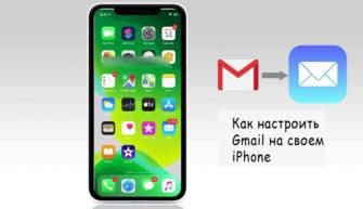 Почта Gmail на iPhone
