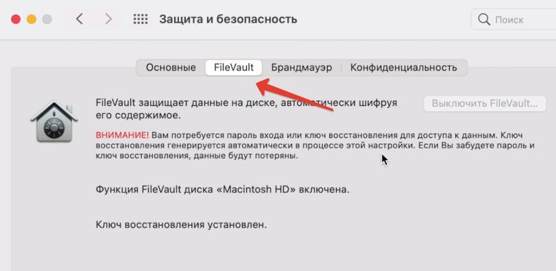 Система FileVault шифрование