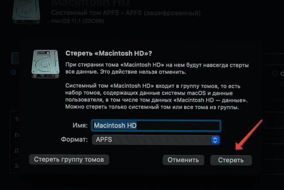 Стереть жесткий диск Mac