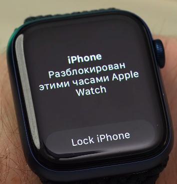 Разблокировка в Apple Watch