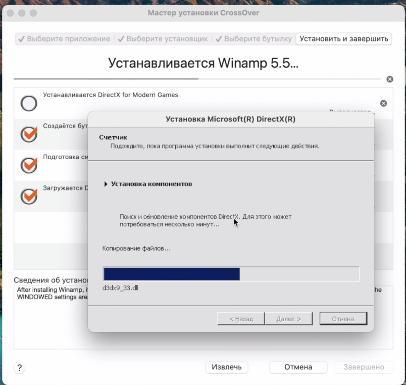Запуск Winamp