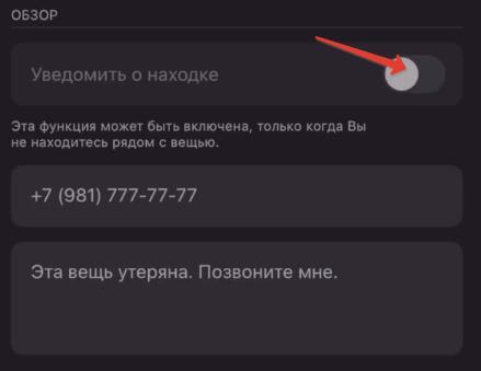Режим пропажиAirTag
