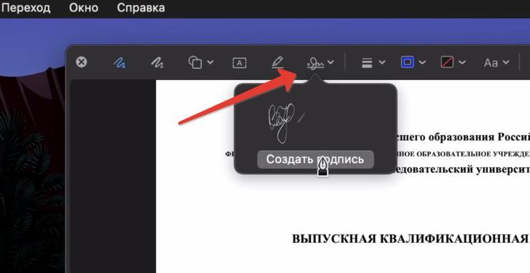 Добавить подпись в pdf