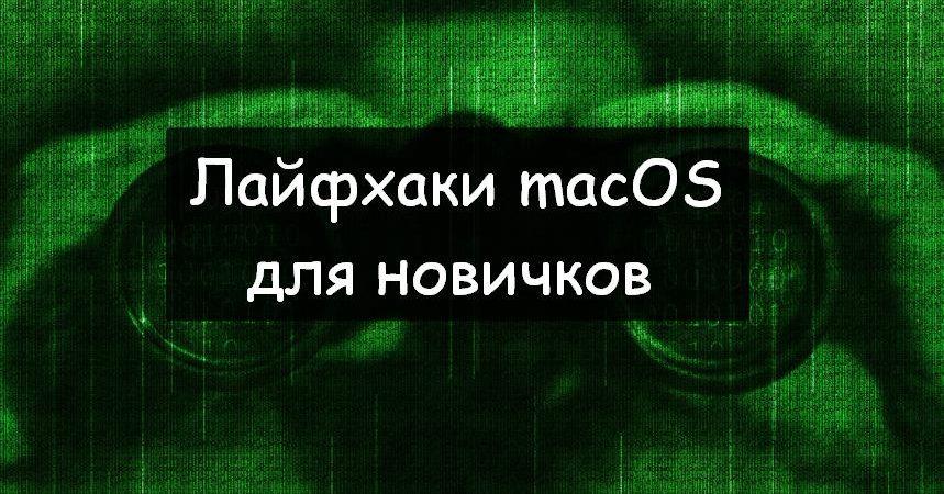 Лайфхаки macOS