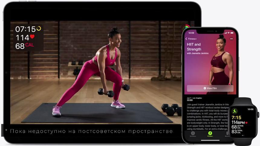 Сервис Fitness+