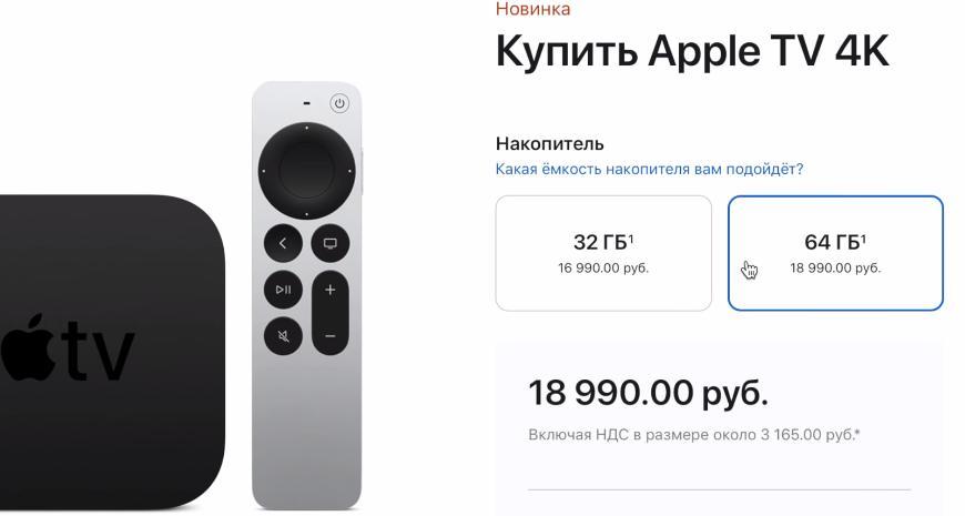 Apple TV 4K цена