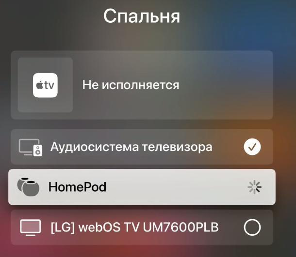 Подключение HomePod