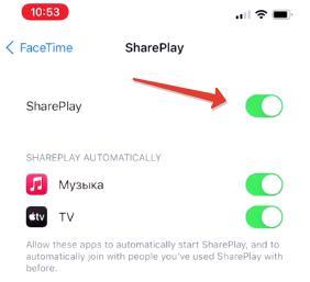 Включить SharePlay