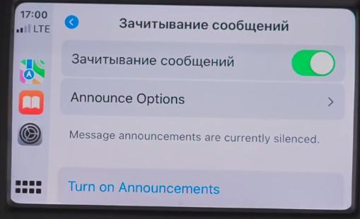 Зачитывание сообщений