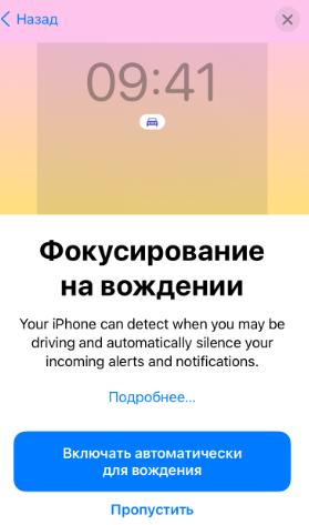 Фокусирование на вождении