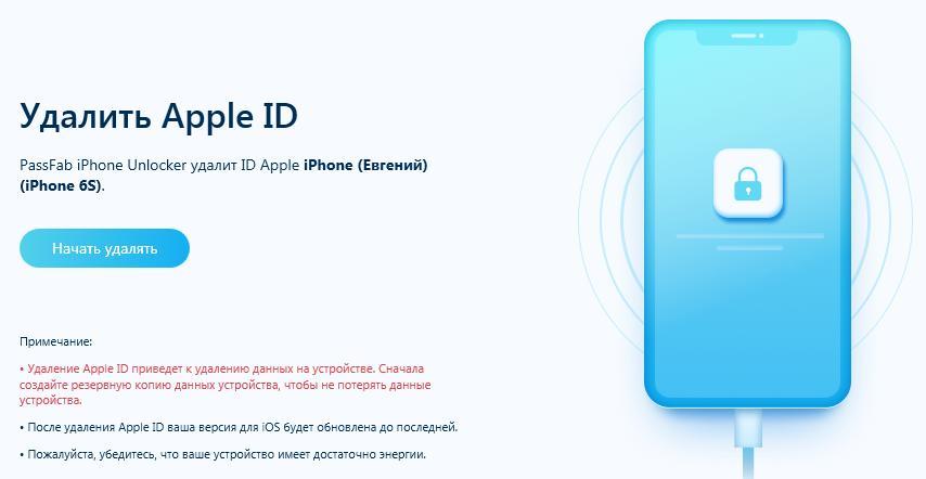 Удаление Apple ID