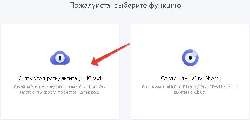 Блокировка активации iCloud