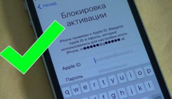 Блокировка активации iPhone