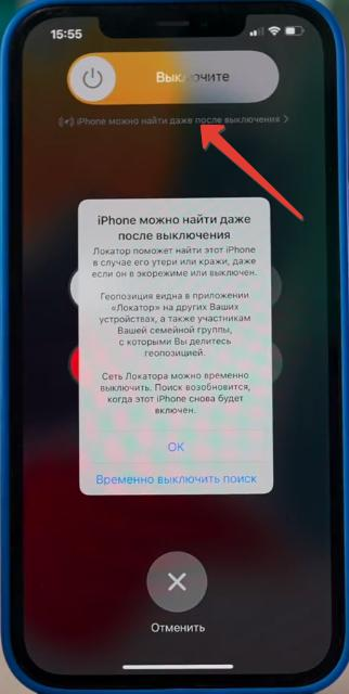 Отследить iPhone