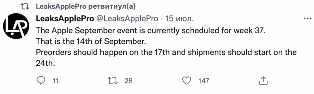 iPhone 13 слухи