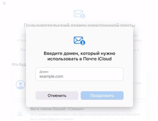 Пользовательский домен электронной почты