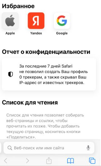 Стартовая страница Safari