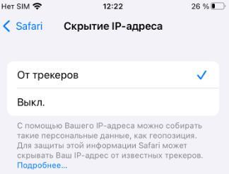 Скрытие IP адреса