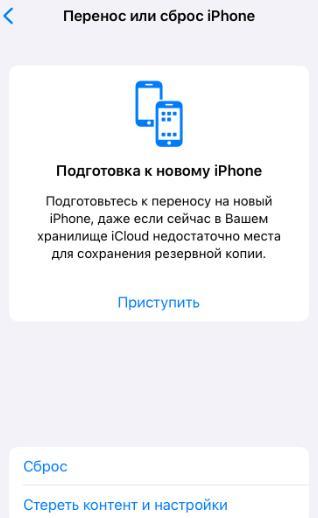 Подготовка к новому iPhone