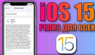 Релиз iOS 15 финальная версия