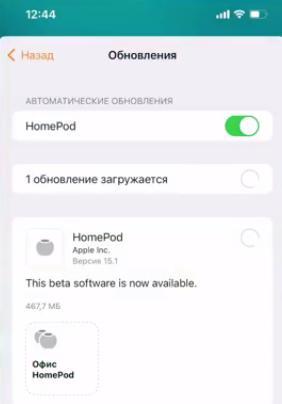 HomePod обновление ПО