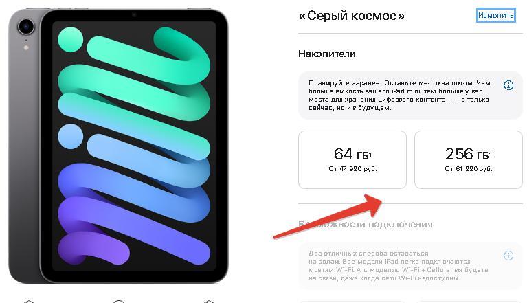 Цена и накопитель в iPad mini 6