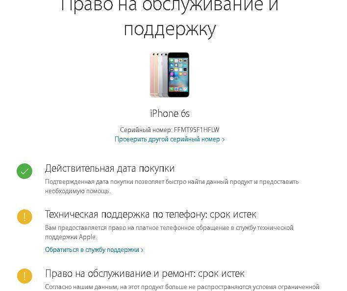 Проверить серийный номер iPhone