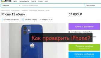 Проверка iPhone перед покупкой