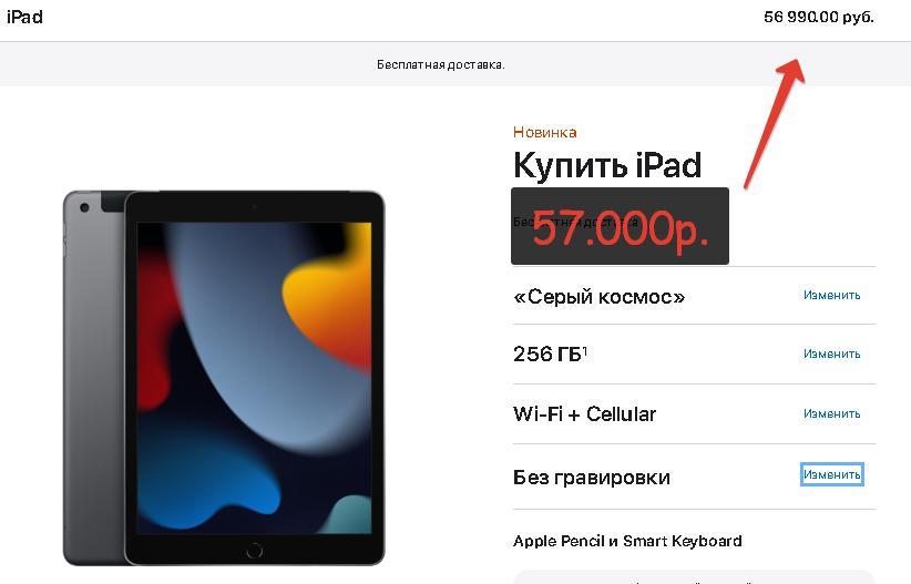 iPad за 57000 рублей