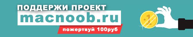 Помоги проекту macnoob.ru - Пожертвуй 1$